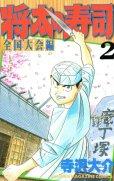 将太の寿司全国大会編、単行本2巻です。マンガの作者は、寺沢大介です。