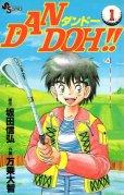 DANDOH!(ダンドー)、コミック1巻です。漫画の作者は、万乗大智です。