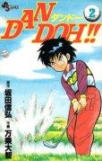 DANDOH!(ダンドー)、単行本2巻です。マンガの作者は、万乗大智です。