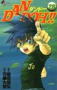 万乗大智の、漫画、DANDOH!(ダンドー)の表紙画像です。