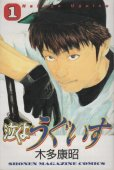 泣くようぐいす、コミック1巻です。漫画の作者は、木多康昭です。