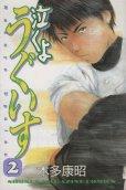 泣くようぐいす、単行本2巻です。マンガの作者は、木多康昭です。