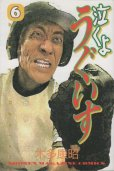 木多康昭の、漫画、泣くようぐいすの表紙画像です。