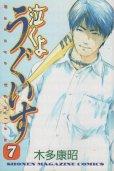 木多康昭の、漫画、泣くようぐいすの最終巻です。