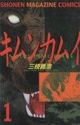 キムンカムイ、コミック1巻です。漫画の作者は、三枝義浩です。