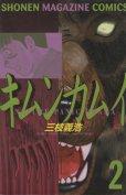 キムンカムイ、単行本2巻です。マンガの作者は、三枝義浩です。