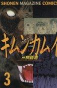 キムンカムイ、コミック本3巻です。漫画家は、三枝義浩です。
