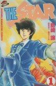 ザ・スター、コミック1巻です。漫画の作者は、島崎譲です。