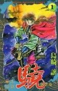 覇王伝説タケル、コミック1巻です。漫画の作者は、島崎譲です。