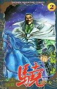 覇王伝説タケル、単行本2巻です。マンガの作者は、島崎譲です。