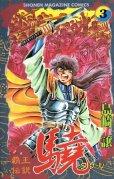 覇王伝説タケル、コミック本3巻です。漫画家は、島崎譲です。
