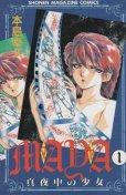 マヤ真夜中の少女、コミック1巻です。漫画の作者は、本島幸久です。