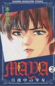 マヤ真夜中の少女、単行本2巻です。マンガの作者は、本島幸久です。