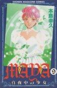 本島幸久の、漫画、マヤ真夜中の少女の最終巻です。