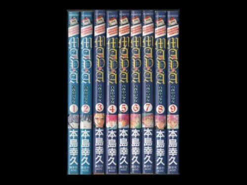 コミックセットの通販は[漫画全巻セット専門店]で!1: マヤ真夜中の少女 本島幸久
