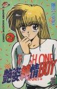 艶姿純情BOY、単行本2巻です。マンガの作者は、藤沢とおるです。