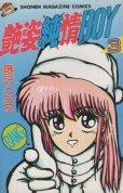 艶姿純情BOY、コミック本3巻です。漫画家は、藤沢とおるです。