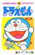 ドラえもん、コミック本3巻です。漫画家は、藤子不二雄です。