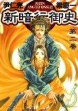 新暗行御史、単行本2巻です。マンガの作者は、梁慶一です。