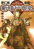 梁慶一の、漫画、新暗行御史の最終巻です。