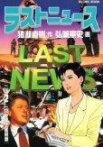 ラストニュース、単行本2巻です。マンガの作者は、弘兼憲史です。