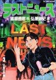 ラストニュース、コミック本3巻です。漫画家は、弘兼憲史です。