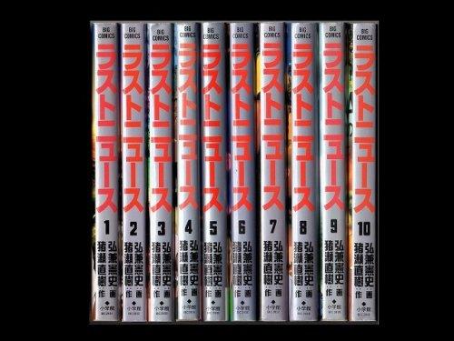 コミックセットの通販は[漫画全巻セット専門店]で!1: ラストニュース 弘兼憲史