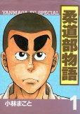 柔道部物語、コミック1巻です。漫画の作者は、小林まことです。