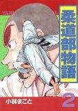 柔道部物語、単行本2巻です。マンガの作者は、小林まことです。