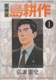 取締役島耕作、コミック1巻です。漫画の作者は、弘兼憲史です。
