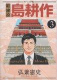 取締役島耕作、コミック本3巻です。漫画家は、弘兼憲史です。