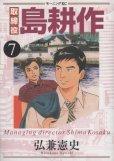 弘兼憲史の、漫画、取締役島耕作の表紙画像です。