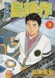 ヤング島耕作、コミック本3巻です。漫画家は、弘兼憲史です。