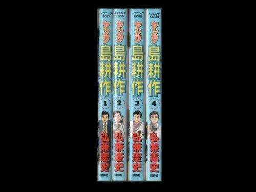 コミックセットの通販は[漫画全巻セット専門店]で!1: ヤング島耕作 弘兼憲史