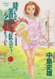 中島史雄のマンガ本、時には薔薇の似合う少女のようにです。
