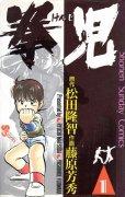 拳児、コミック1巻です。漫画の作者は、藤原芳秀です。