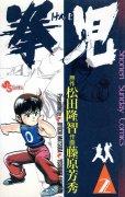 拳児、単行本2巻です。マンガの作者は、藤原芳秀です。