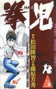 拳児、コミック本3巻です。漫画家は、藤原芳秀です。