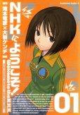 NHKにようこそ、コミック1巻です。漫画の作者は、大岩ケンヂです。