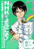 NHKにようこそ、コミック本3巻です。漫画家は、大岩ケンヂです。
