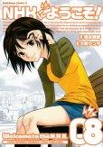 大岩ケンヂの、漫画、NHKにようこその最終巻です。