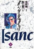 サンクチュアリ、コミック本3巻です。漫画家は、池上遼一です。
