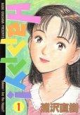 Happy(ハッピー)、コミック1巻です。漫画の作者は、浦沢直樹です。