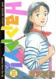 Happy(ハッピー)、単行本2巻です。マンガの作者は、浦沢直樹です。