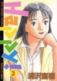 Happy(ハッピー)、コミック本3巻です。漫画家は、浦沢直樹です。