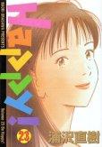 浦沢直樹の、漫画、Happy(ハッピー)の最終巻です。