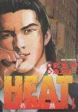 HEAT(ヒート)、コミック1巻です。漫画の作者は、池上遼一です。