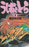 うしおととら、コミック1巻です。漫画の作者は、藤田和日郎です。