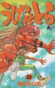 藤田和日郎の、漫画、うしおととらの最終巻です。