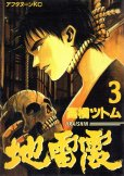 地雷震(じらいしん)、コミック本3巻です。漫画家は、高橋ツトムです。